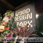 ウッドタイル ボーダーレスカフェ レジャック 内装材 大問屋
